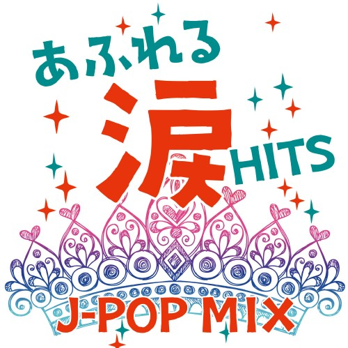 【中古】あふれる涙HITS J−POP MIX/オムニバス