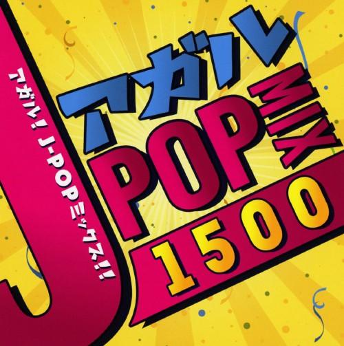 【中古】アガル J−POP MIX/オムニバス