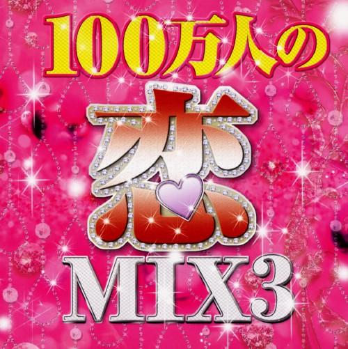【中古】100万人の恋MIX 3 Mixed by DJ ROYAL/DJ ROYAL