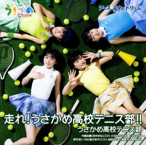 【中古】走れ!うさかめ高校テニス部!!(DVD付)/うさかめ高校テニス部