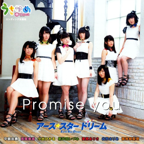 【中古】Promise you(DVD付)/アース・スタードリーム