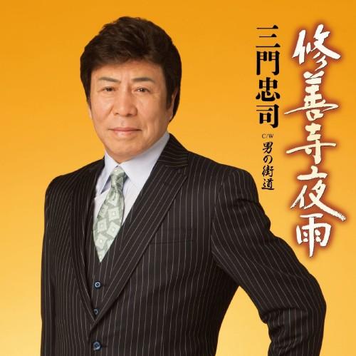 【中古】修善寺夜雨/男の街道/三門忠司