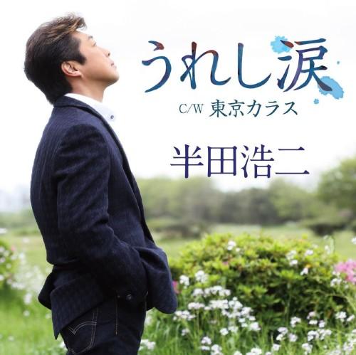 【中古】うれし涙/東京カラス/半田浩二