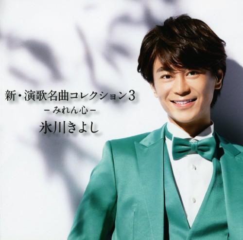 【中古】新・演歌名曲コレクション3−みれん心−(Bタイプ)/氷川きよし