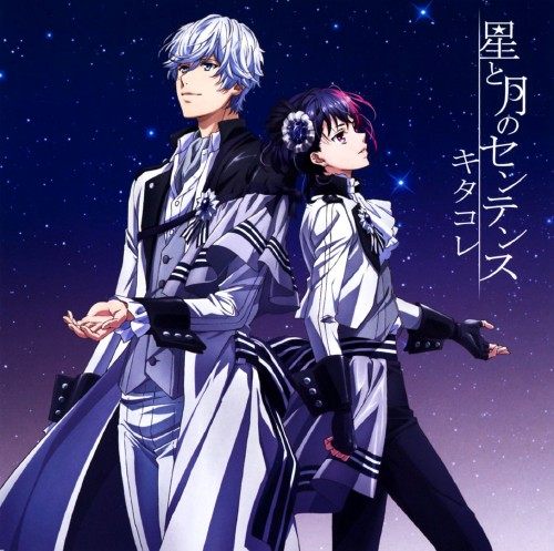 【中古】星と月のセンテンス/キタコレ