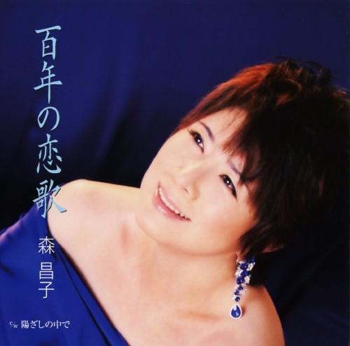 【中古】百年の恋歌/陽ざしの中で/森昌子