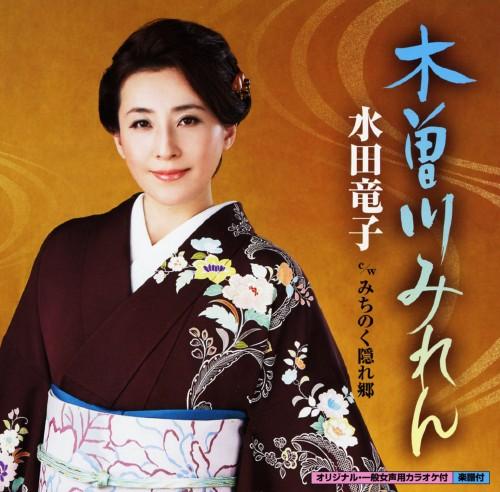 【中古】木曽川みれん/みちのく隠れ郷/水田竜子