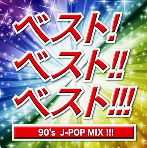 【中古】ベスト!ベスト!!ベスト!!!90's J−POP MIX!!!/オムニバス