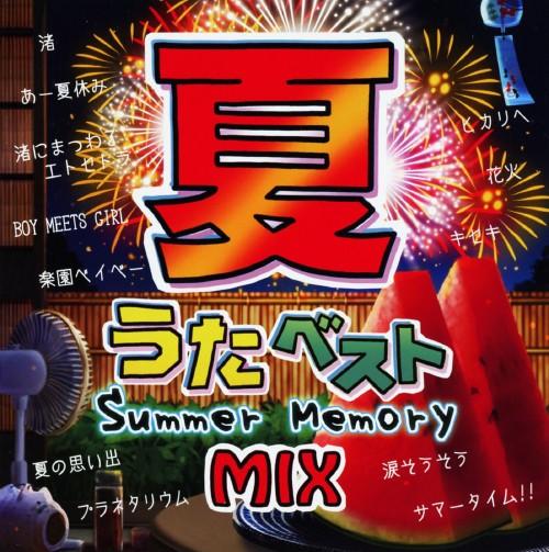 【中古】夏うたベスト〜Summer Memory Mix〜/オムニバス