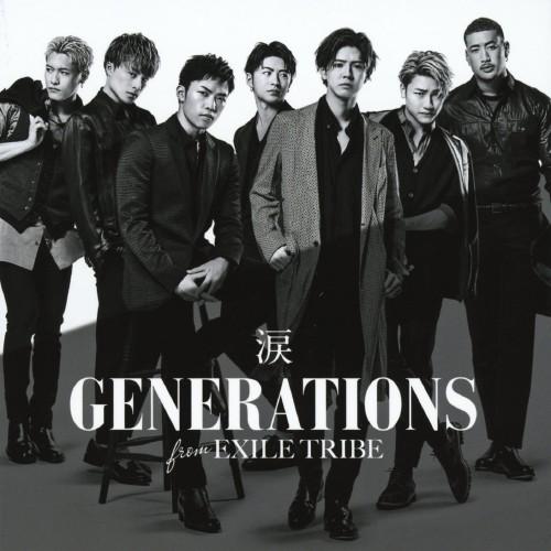 【中古】涙/GENERATIONS from EXILE TRIBE