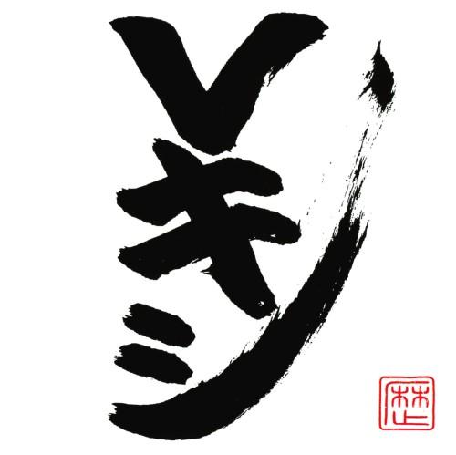 【新品】Vキシ/レキシ