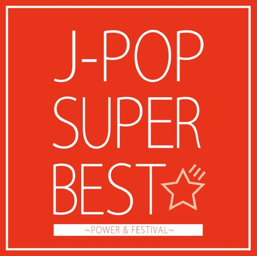 【中古】J−POP SUPER BEST〜POWER & FESTIVAL〜/オムニバス