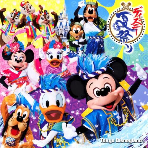 【中古】東京ディズニーランド ディズニー夏祭り 2016/ディズニーランド
