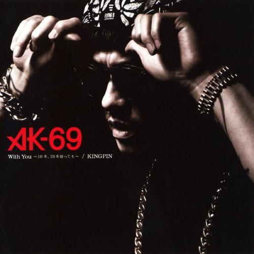 【中古】With You〜10年、20年経っても〜/KINGPIN/AK−69