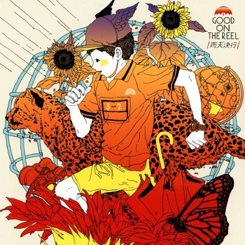 【中古】雨天決行(期間限定生産盤)(Anniversary盤)/GOOD ON THE REEL
