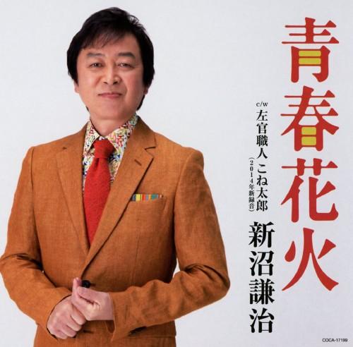 【中古】青春花火/左官職人 こね太郎/新沼謙治