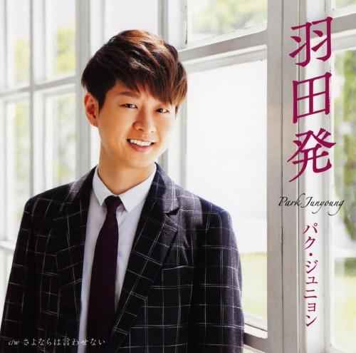 【中古】羽田発/さよならは言わせない(Aタイプ)/パク・ジュニョン