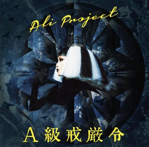 【中古】A級戒厳令/ALI PROJECT