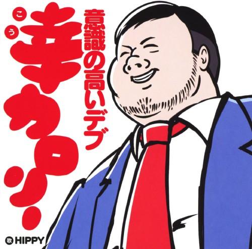 【中古】幸カロリー〜意識の高いデブ〜/HIPPY