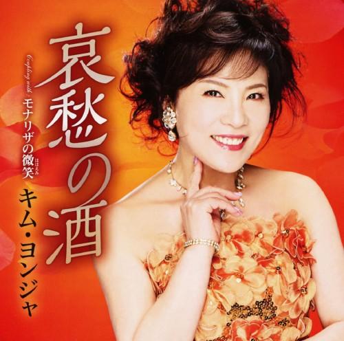 【中古】哀愁の酒/モナリザの微笑/キム・ヨンジャ