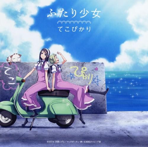 【中古】TVアニメ「あまんちゅ!」エンディングテーマ「ふたり少女」/てこぴかり