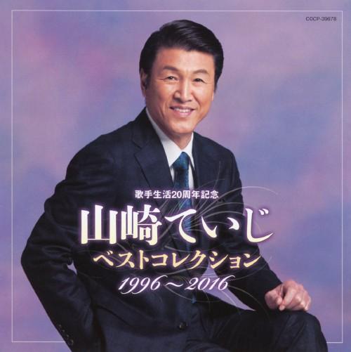【中古】歌手生活20周年記念 山崎ていじベストコレクション 1996〜2016/山崎ていじ