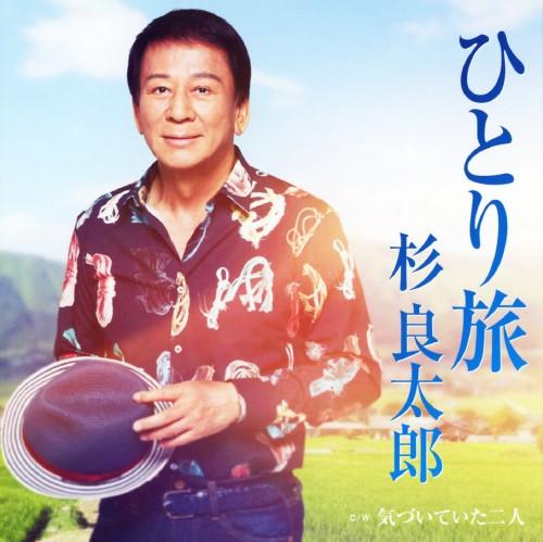 【中古】ひとり旅/気づいていた二人/杉良太郎