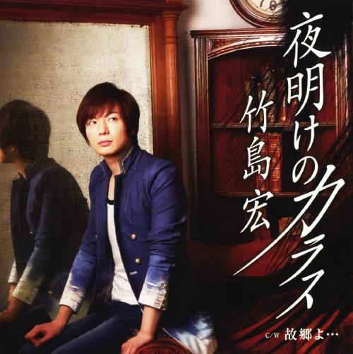 【中古】夜明けのカラス/スローバラード(Bタイプ)/竹島宏