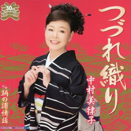 【中古】つづれ織り/鞆の浦情話/中村美律子