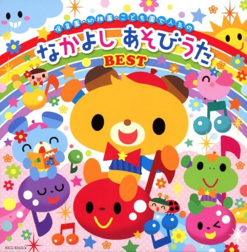 【中古】〜歌いだし順ですぐに見つかる!〜保育園・幼稚園・こども園で人気の なかよし あそびうた ベスト/オムニバス