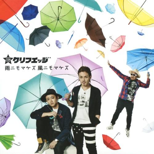 【中古】雨ニモマケズ 風ニモマケズ/CLIFF EDGE