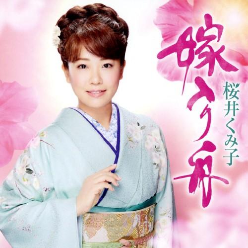 【中古】嫁入り舟/私とお月さん/桜井くみ子