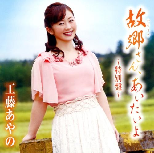 【中古】故郷さん、あいたいよ(特別盤)(DVD付)/工藤あやの