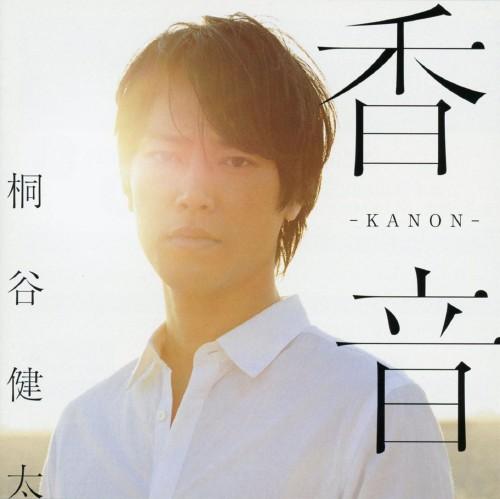 【中古】香音−KANON−/桐谷健太