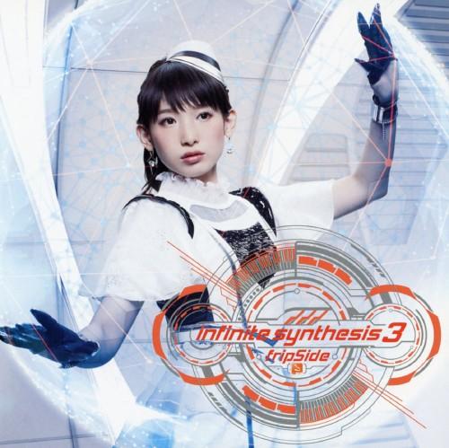 【中古】infinite synthesis 3/fripSide