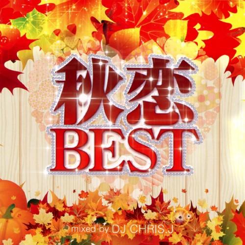 【新品】秋恋BEST−KOISURU AKI MIX−Mixed by DJ CHRIS J/DJ CHRIS J