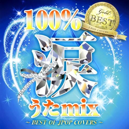 【中古】100%涙うたMIX GOLD〜BEST OF JPOP COVERS〜/オムニバス
