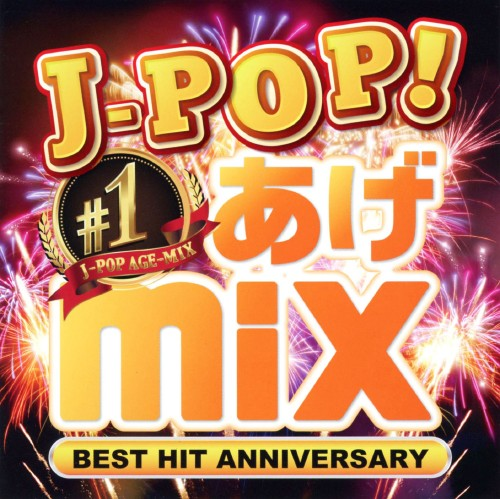 【中古】J−POP NO.1あげmix−BEST HIT ANNIVERSARY/オムニバス