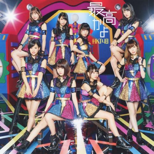 【中古】最高かよ(DVD付)(TYPE−A)/HKT48