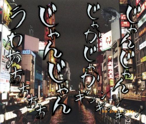 【中古】人間ビデオ(DVD付)(GANTZ:O盤)/ドレスコーズ