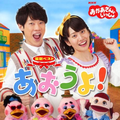 【中古】NHKおかあさんといっしょ 最新ベスト「あおうよ!」/NHKおかあさんといっしょ