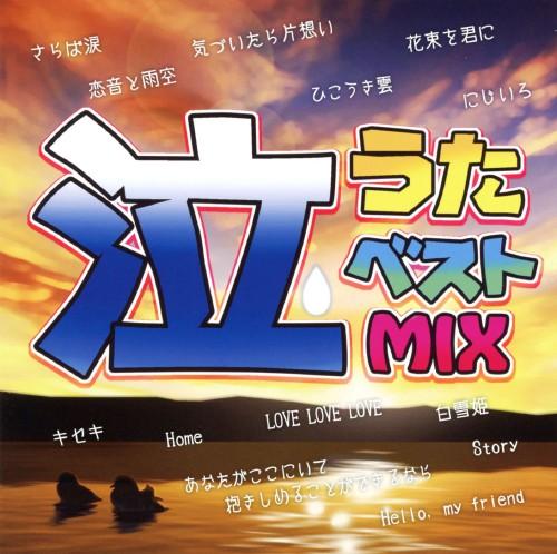 【中古】泣うたベストMIX/オムニバス