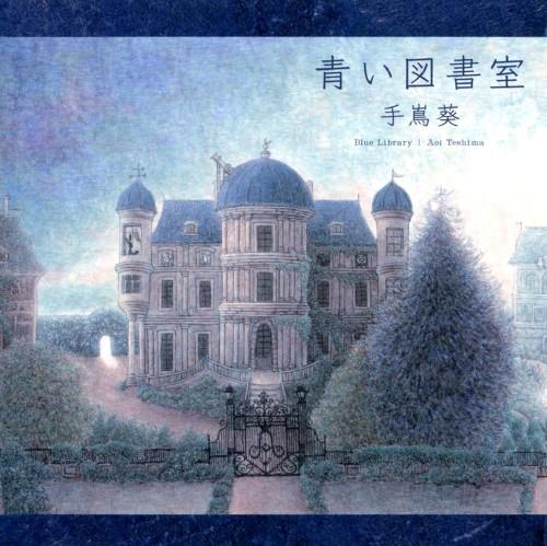 【中古】青い図書室(初回限定盤)/手嶌葵
