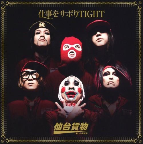 【中古】仕事をサボりTIGHT(DVD付)(A type)/仙台貨物