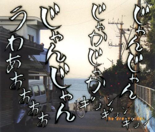 【中古】人間ビデオ(溺れる盤)/ドレスコーズ