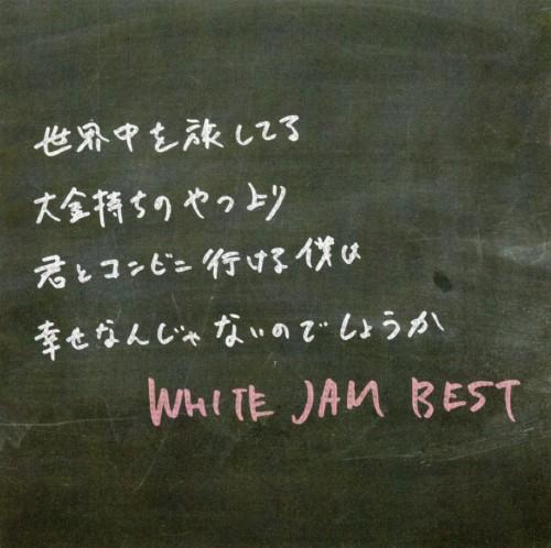 【中古】WHITE JAM BEST/WHITE JAM