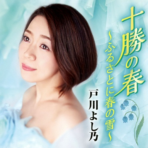 【中古】十勝の春〜ふるさとに春の雪〜/一年たったら逢いましょ/戸川よし乃