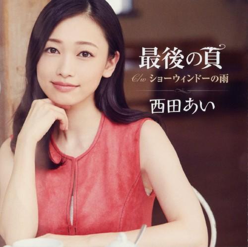 【中古】最後の頁/ショーウインドーの雨/西田あい