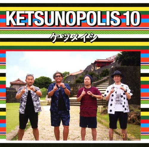 【中古】KETSUNOPOLIS 10(ブルーレイ付)/ケツメイシ