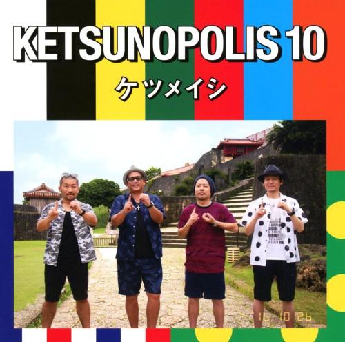 【中古】KETSUNOPOLIS 10/ケツメイシ